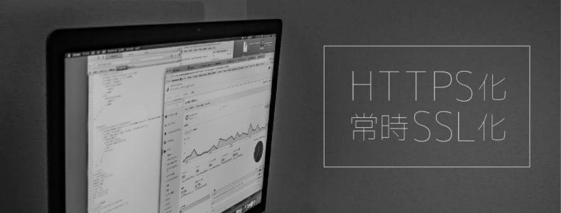 HTTPS非対応サイトの警告表示が開始